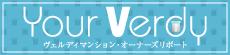Your Verdy ヴェルディマンション・オーナーズリポート
