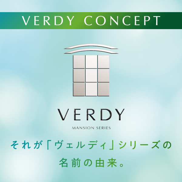 Verdy CONCEPT それが「ヴェルディ」シリーズの名前の由来。