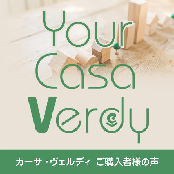 Your Casa Verdy カーサ・ヴェルディ ご購入者の声